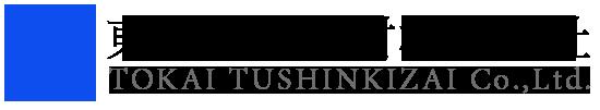 東海通信器材株式会社